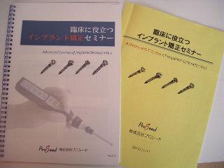 2012.11.11.seminar.jpg