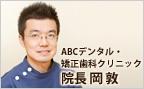 ABCデンタル・矯正歯科クリニック 院長 岡敦