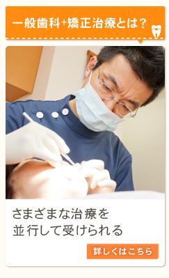 一般歯科+矯正治療とは?