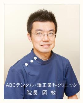 ABCデンタル・矯正歯科クリニック院長 岡敦
